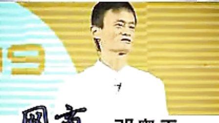 马云经典语录俞敏洪励志演讲