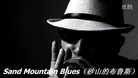 Sand Mountain Blues(砂山布鲁斯)