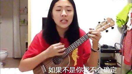为闺蜜改编《一个像夏天一个像秋天 》ukulele弹唱