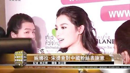 泰星 View 婉娜拉•宋提查对中国粉丝表谢意