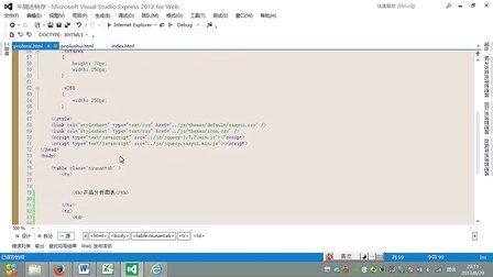 牛腩进销存22-统计分析模块静态页制作
