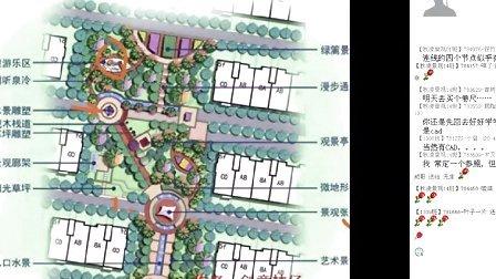 秋凌景观设计基础培训- 住宅方案指导