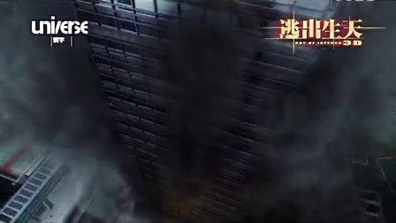 [3D逃出生天]粤语预告片