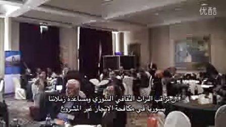 帮助保护叙利亚文物古迹