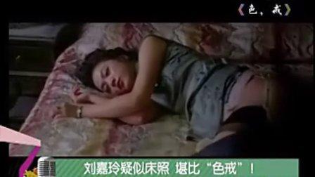 刘嘉玲艳照曝光?!av 高清