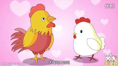 起跑线儿歌[第58集]喂鸡.xv
