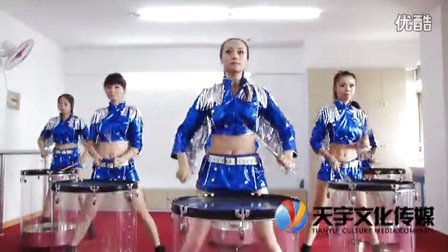 天宇艺术团 舞蹈培训 水鼓舞 活动策划公司  天宇传媒