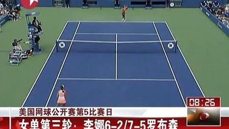 美国网球公开赛第5比赛日:女单第三轮——李娜6-2/7-5罗布森[看东方]