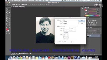 Photoshop CS6 一寸证件照制作