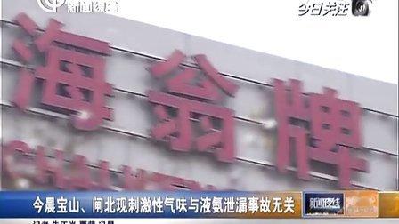 上海翁牌冷藏实业有限公司发生液氨泄漏事故[新闻夜线]