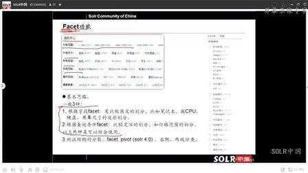 solr常用、基本功能的在电商中的应用