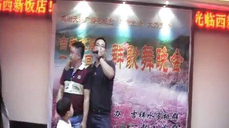 吉祥水蜜桃歌舞晚会(二)