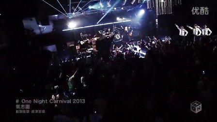 氣志團 - One Night Carnival 2013 (2013.09.11)