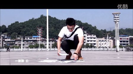 毕业季MV《想飞就飞》