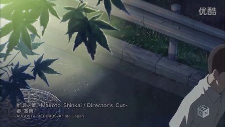 秦基博 - 言ノ葉 (Makoto Shinkai Director's Cut 20130529)