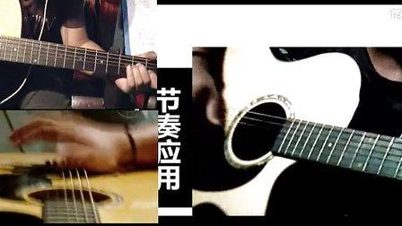 黑蜘蛛吉他教学从零起步教程第九节