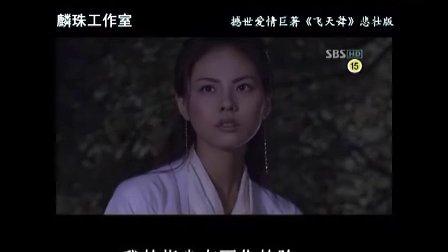 满月--韩剧《飞天舞》悲壮版0