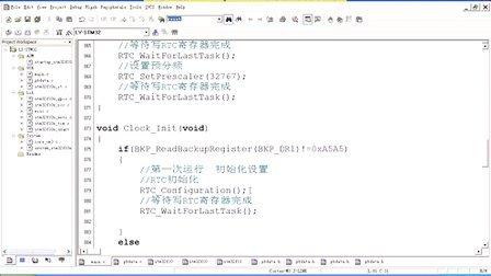 刘洋STM32-基础篇 27. STM32 RTC实时时钟实验