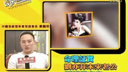 秦万博客户端下载地址,中国周易万博注册页面,刘亦菲婚姻走向点评