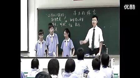 《阿基米德原理》高伟新课程八年级初二科学优质课展示