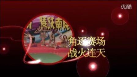 2011年华师阳光体育系列活动回顾总结视频