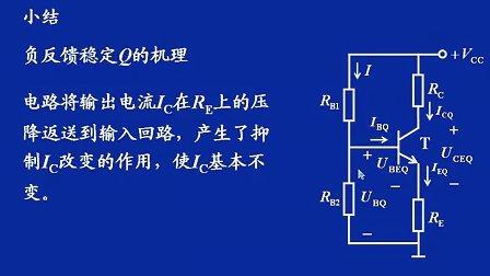 模拟电子技术基础18