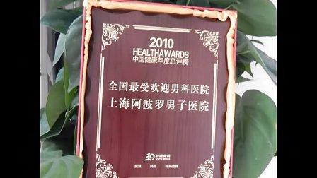 上海阿波罗医院荣登2011中国健康年度总评榜
