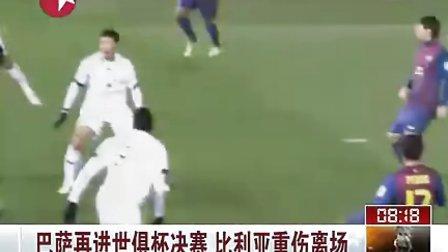 巴萨4-0擒亚冠冠军进决赛 www.mopmeinv.com 猫扑美女图片提供
