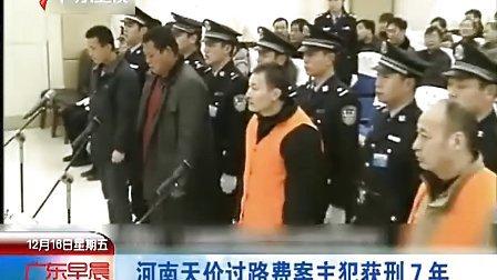 河南天价过路费案主犯获刑7年 www.265dhw.com tbw淘宝提供