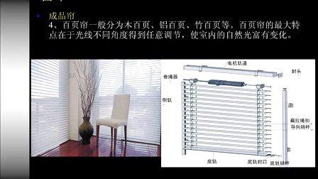 重庆大写艺室内设计培训软装设计视频