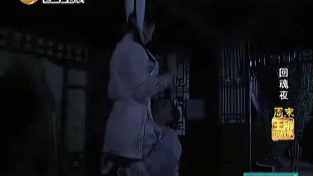 回魂夜之凤妍