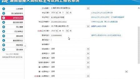 湖南省成人高校招生考试网上报名系统培训视频