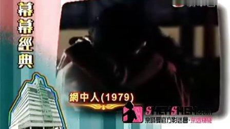 TVB同行40年幕幕经典之接吻篇