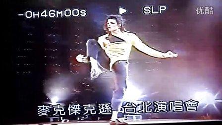 【Love4MJ】迈克尔杰克逊台湾演唱会片段