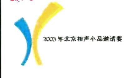2003年相声小品大赛现场视频
