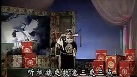 晋剧 十五贯 郭彩萍