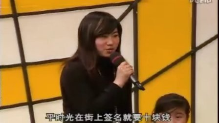 创富时代3  吴利忠臭豆腐 吴利忠  创业故事