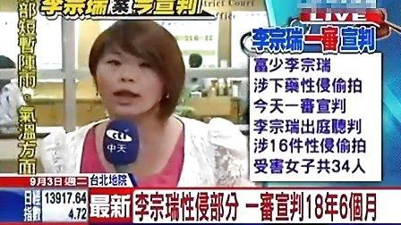 李宗瑞一审判决 性侵18年6月 偷拍3年10月