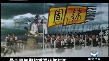 国宝档案_虢国夫人墓青铜器(上)