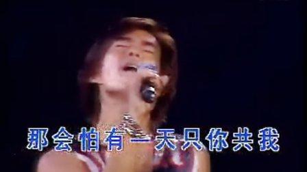 【Beyond珍视铭】海阔天空(任贤齐版)