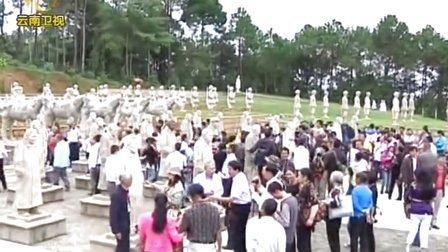 中国远征军雕塑群在龙陵县落成 130903 云南新闻联播