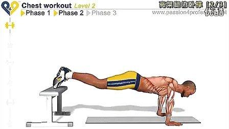 最有效的胸肌锻炼方法 8分钟锻炼家庭版第二阶 标清