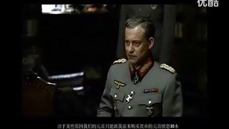 元首的愤怒-元首参加中文考试前的练习(原创)