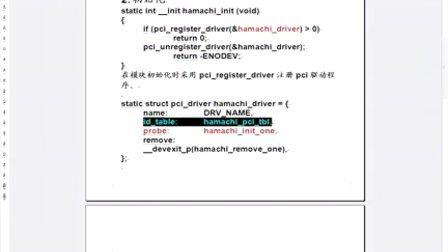 软件视频包-国嵌培训视频4课程与视频第5阶段(驱动程序设计)第6天5-6-2(PCI驱动程序