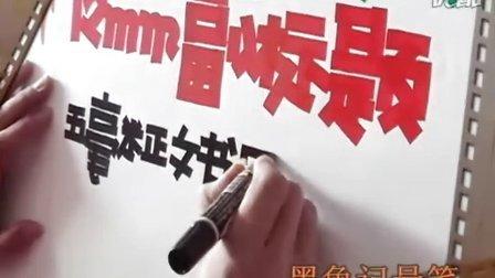 手绘POP海报教学录象视频吉米POP培训