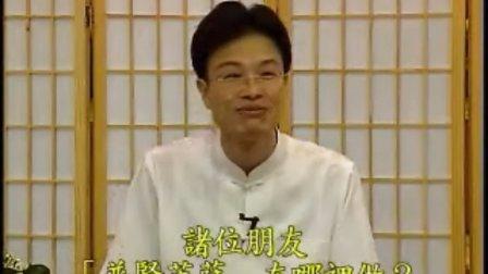蔡礼旭老师-幸福人生讲座(第4梯次) -09