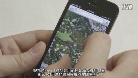 苹果iPhone 5S发布会看点分析、预测