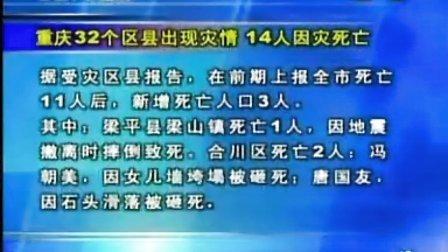 视频:四川地震目前概况