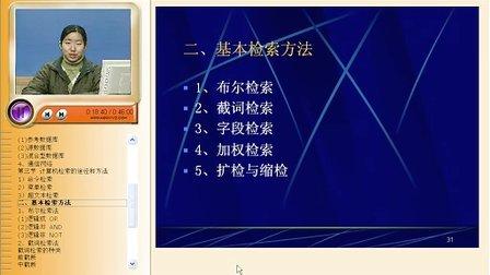 8 计算机检索