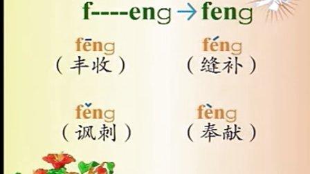 汉语拼音 18第十八课angengingongying